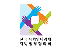 Association of Korean Local Governments for Social Economy and Solidarity-logo.png