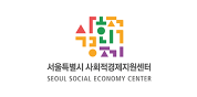 Seoul Social Economy Center Logo