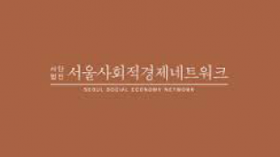 [8th ILO SSE Academy]: Legal framework for SSE and socially responsible public procurement - case of Korea